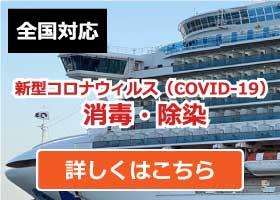 新型コロナウイルス(COVID-19)消毒・除染