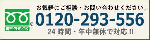 TEL 0120-293-556