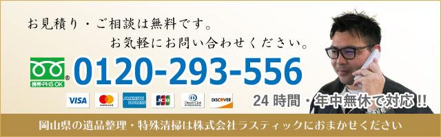 0120-293-556