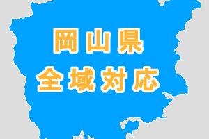 岡山県全域