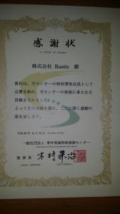 tokusyuseiso_kansyajo