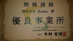 tokusyuseiso_rustic