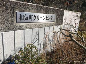 和気町の クリーンセンター