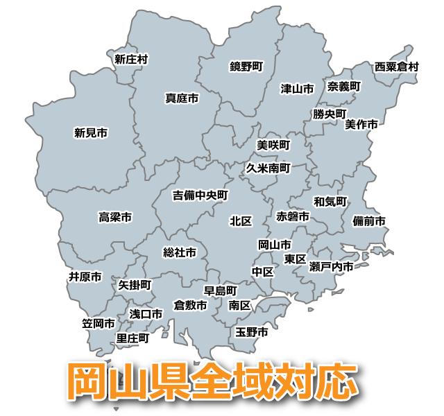 遺品整理ラスティックは岡山県全域を対応