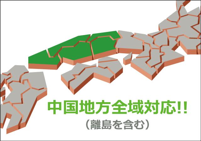中国地方全域対応