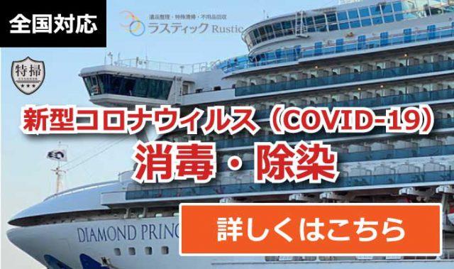 新型コロナウイルス(COVID-19) 消毒・除染